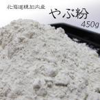 やぶ粉 500g (北海道幌加内産蕎麦粉) 藪蕎麦打ちに最適・風味を引き出し ブレンド可能(蕎麦粉100%) 新そば