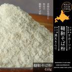 韃靼蕎麦粉 500g 苦そば打ちに挑戦 北海道産 蕎麦粉100% だったんそば ダッタンソバ ポリフェノールの一種のルチン ※新そば粉