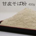 甘皮そば粉(450g)蕎麦粉100%【メール便対応】