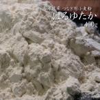はるゆたか つなぎ用小麦粉(450g)北海道産強力粉 (小麦粉100%)【メール便対応】