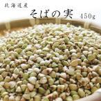 そばの実 500g (抜き蕎麦 むきそば 蕎麦米) 北海道産