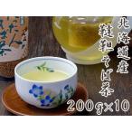 韃靼蕎麦茶200g×10袋セット 北海道産だったんそば使用【ルチンたっぷり ノンカフェイン 国産 ダッタンソバ茶】 送料無料 ポリフェノール