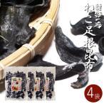 昆布水専用 天然頭特一番 ネコ足根昆布 (北海道厚岸産ねこ足こんぶ使用) コンブは健康食、美容食として最高の自然食です