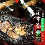ししゃも昆布巻 (北海道産こんぶ使用) 子持ちシシャモ等を芯に上質の北海道産のコンブで仕上げた逸品でございます