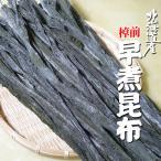 棹前早煮昆布200g(北海道産コンブ使用)一番柔らかい時期に採取した完熟前の棹前昆布(天然さおまえこんぶ)煮昆布として人気の完熟前の昆布【送料無料】