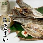 本場特選 こまい230g(かんかい・氷下魚)北海道では『コマイ』と呼ばれており、大変人気のある珍味です。(寒海 酒の肴 おつまみ お茶請け 北の珍味)