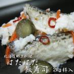 はたはた飯寿司2kg(鰰いずし ハタハタ飯寿司)加工地小樽(北海道郷土料理 醗酵食品)お正月 漬物 2キロ樽入(送料無料)
