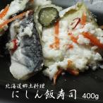 にしん飯寿司 (ニシンいずし) 400g 加工地小樽 化粧箱入り