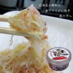本ズワイ蟹塩辛(数の子入り) 140g 北海道物産展人気商品 珍味中の珍味 本ずわいがに塩辛