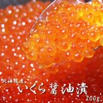 いくら醤油漬 200g 北海道産イクラ