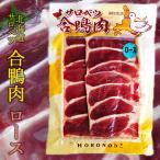北海道産 合鴨肉(あいがも) かもローススライス 160g(北海道産 かも肉)美味しいカモ肉