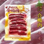 北海道名産 合鴨肉(あいがも) 鴨ももスライス 180g(北海道産 かも肉)美味しいカモ肉