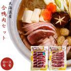 北海道名産 合鴨肉(あいがも)セット(かもローススライス160g、鴨ももスライス180g)北海道産 かも肉  美味しいカモ肉