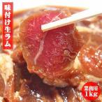 味付生ラム1kg 味付きジンギスカン(業務用サイズ)味付き生ラム 羊肉 北海道の郷土料理 味付け生ラム(ジンギスカン)成吉思汗 味付じんぎすかん
