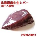 肝脏 - 北海道産の新鮮な牛生レバー(真空パック冷凍・加熱用)85g〜115g(お一人様用)