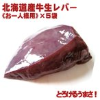 肝脏 - 北海道産の新鮮な牛生レバー(真空パック冷凍・加熱用)85g〜115g(お一人様用)×5袋