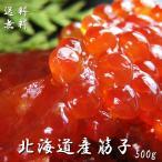 特選 特大 筋子500g(化粧箱入り)粒が大きく、まろやか 北海道産すじこ