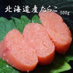 甘口プチプチ 特選たらこ 500g(化粧箱入り)北海道根室加工タラコ