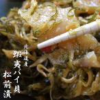 蝦夷バイ貝の松前漬(つぶ松前漬) 北海道産 あり得ないツブの量 半分以上がつぶ貝です 生ならではの甘み&コリッコリ食感