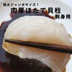 特大ジャンボサイズ 超肉厚ほたて貝柱 刺身用500g(10〜15個)北海道産帆立 超ビッグな超肉厚ジューシーホタテ