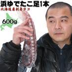 浜ゆでたこ足1本≪大≫600g オオダコ【北海道産刺身タコ-水だこ】真蛸に比べて、肉質が柔らかく、ミズダコの方が歯触りが良い。