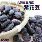 紫花豆450g(北海道北見産)【メール便対応】