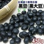 黒豆(黒大豆) 450g(北海道十勝帯広産) 光黒豆【メール便対応】