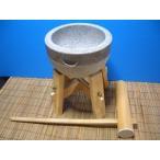 御影石 鉢型餅つき臼 木台・杵Lセット (送料無料)