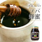 そば蜂蜜600g(北海道幌加内産 そばハチミツ)純正ソバはちみつ(化粧箱入り)お蕎麦の花の蜜 天然蜂蜜(PURE HONEY)良質の蜂蜜