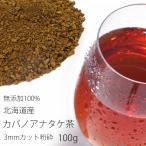 カバノアナタケ茶 3ミリカット以下 粉砕 100g 北海道産チャーガ茶100%(かばのあなたけ茶)(健康茶)樺孔茸茶 キノコジュース キノコ茶