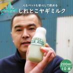 しれとこヤギミルク 200ml×10本 無添加 北海道産 栄養満点 (乾牧場) 人、ペットにも優しいやぎミルク ノンホモ低温殺菌山羊乳(いぬい牧場)