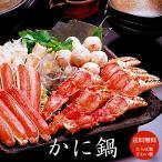 かに鍋セット(ずわいがに&たらば蟹)お歳暮やお中元などのギフトにも最適海鮮鍋セット