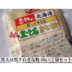 甦った黒大豆黒千石きな粉 80g×3袋セット (感動の北海道産 黒豆きなこ)
