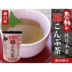 羅臼梅こんぶ茶 45g (北海道産羅臼昆布使用) 感動の北海道 コンブは健康食、美容食として最高の自然食です