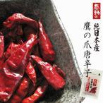 純日本産鷹の爪唐辛子10g×10袋 純国産の唐がらしです。色艶が良く、風味豊かで辛味の中にも旨みがあるのが特徴です。【メール便対応】