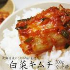 白菜キムチ 500g (カット済み) 北海道の白菜と本場韓国の南蛮との出会いから道産子きむちが完成