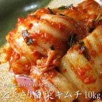 どっさり白菜キムチ10kg(2.5kg×4)業務用! 北海道の白菜と本場韓国の南蛮との出会いから道産子きむちが完成!(送料無料)カット済み