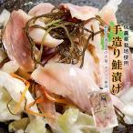 手造り鮭漬け!(1kg)低農薬栽培使用の新鮮な道内産の大根・キャベツ使用 北海道故郷の味!(サケ漬けご飯のお供 酒の肴)