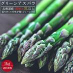 芦笋 - グリーンアスパラガス超極太 (3L以上 1kg) 北海道産 アスパラ 送料無料 ※只今発送中
