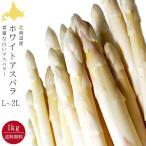 蘆筍 - ホワイトアスパラガス (L〜2L混合 1kg) 北海道産 送料無料