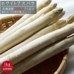 蘆筍 - ホワイトアスパラガス超極太 (3L以上 1kg) 北海道産 送料無料