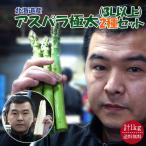 蘆筍 - アスパラガス2種(グリーンアスパラ600g ホワイトアスパラ400g)超極太(3L以上、1kg)北海道産 送料無料※5月上旬頃から順次発送予定