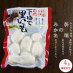 里芋水煮170g×4袋(下ゆで里いも)国産サトイモ使用(簡単 便利 水煮)煮物 汁物 うま煮さと芋の煮っころがし いも煮 グラタン コロッケ)【メール便対応】