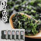 乾燥ほうれん草18g×5個セット(国内産原料使用)ホウレンソウを熱湯で戻すだけの簡単調理!(乾燥野菜 国産 保存食)味噌汁の具にも重宝します。【メール便対応】