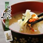 乾燥味噌汁の具30g(国内産原料使用)(キャベツ 人参 小松菜 大根)を熱湯で戻せます!(乾燥野菜 国産 保存食 ベジタブルミックス)