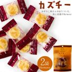 カズチー2袋(一袋7粒入)燻製数の子×チーズ=カズチー(かずのこ屋さんが作ったおつまみ)(坂上指原のつぶれない店で紹介)【メール便対応】