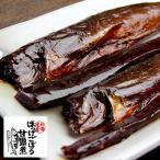 ほっけごぼう甘露煮(200g)北海道産の(ホッケ)と(ゴボウ)をじっくりと骨まで柔らかく炊き上げました。ご飯のお供などにお勧め(佃煮)(牛蒡)【メール便対応】