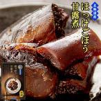 ほっけごぼう甘露煮化粧箱入200g 北海道産のホッケ、香りの良いゴボウを使用し、じっくりと時間をかけて炊き上げ甘露煮にしました。【メール便対応】