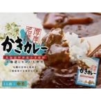 かきカレー200g(北海道厚岸産カキ使用)道産のじゃがいもと牡蠣の旨味をたっぷり煮込んだカレー...