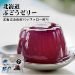 北海道ぶどうゼリー11個入(北海道余市産バッファロー使用)果汁7%で作った果実感じるフレッシュなブドウ味のゼリーになります。【メール便対応】